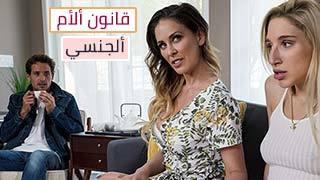 فلم جنسي مترجم الاطفال العرب في Www.hot-sex-porno.com