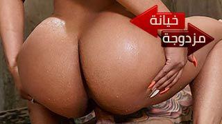 خيانة مزدوجة مع أخت زوجتي الميلف عاهرة المال Xxx أنبوب عربي