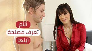 حسن الضيافة محارم العائلة المحترمة مترجم الاطفال العرب في Www.hot ...
