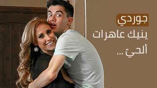 سكس جوردي مترجم الاطفال العرب في Www.hot-sex-porno.com