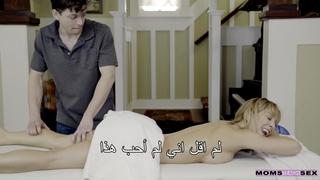 Massage سكس مترجم يوم المساج لماما مجانا xxx فيلم