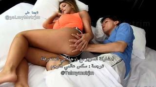 مشاركة السرير مع زوجة أبي المنحرفة مجانا xxx فيلم