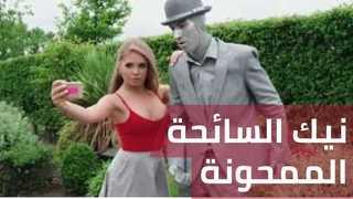 نيك ليلة عيدة الميلاد سكس مترجم عربي جماعي جودة عالية مجانا xxx فيلم