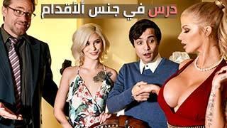 أفلام نيم مترجمة الاطفال العرب في Www.hot-sex-porno.com