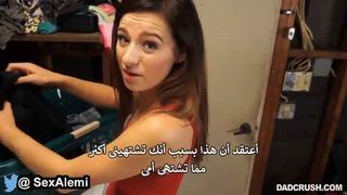 سكس اب وبنته مترجم واغراء الاطفال العرب في Www.hot-sex-porno.com