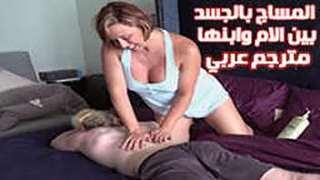 مساج الاطفال العرب في Www.hot-sex-porno.com