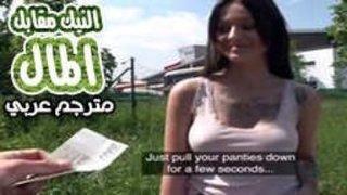 سكس مقابل مال مترجم الاطفال العرب في Www.hot-sex-porno.com
