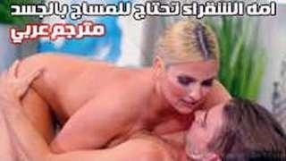 سكس مساج ابن وامه الاطفال العرب في Www.hot-sex-porno.com