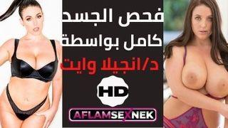 جميع افلام انجيلا وايت سكس الاطفال العرب في Www.hot-sex-porno.com