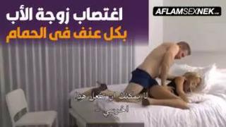 فيلم سكس محارم مترجم : اغتصاب زوجة الأب بكل عنف فى الحمام مجانا ...