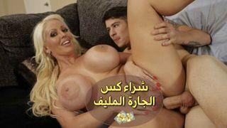 كس بورن الاطفال العرب في Www.hot-sex-porno.com